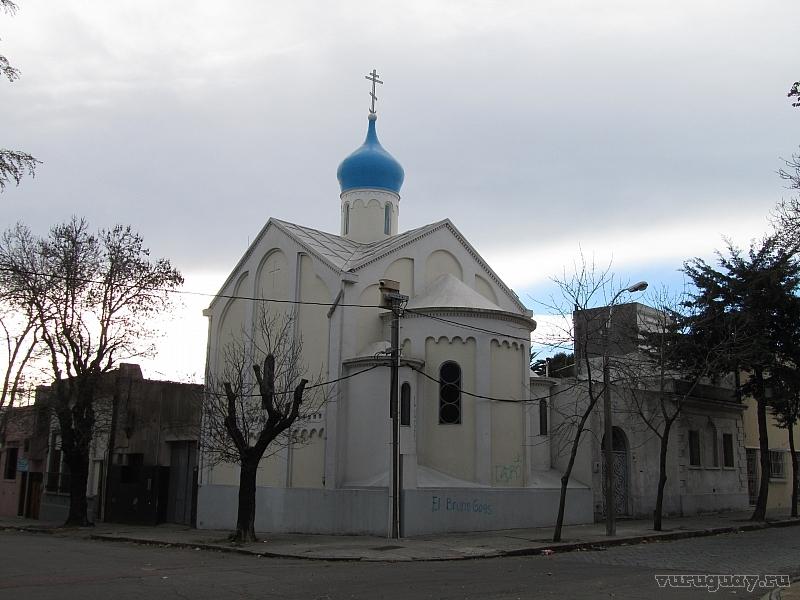 Церковь Воскресенья Христова Уругвай Монтевидео
