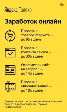 Заработок в интернете на простых заданиях